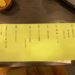 妙高温泉 休暇村妙高(宿泊)食事・番外編 NO879