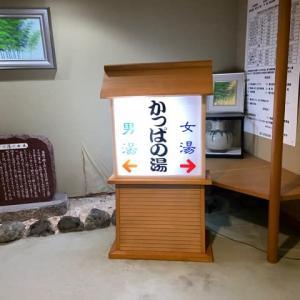 玉梨温泉 恵比寿屋旅館(宿泊・大浴場編)NO906