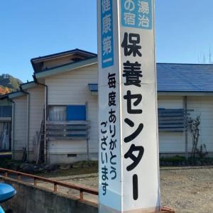 小野川温泉 小野川保養センター NO908