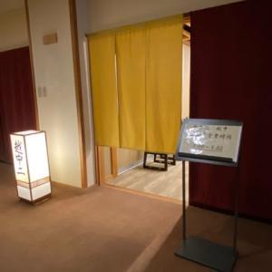 富山県砺波市 鳥越の宿 三楽園(夕食編) NO957