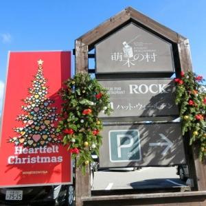 萌木の村 クリスマス仕様