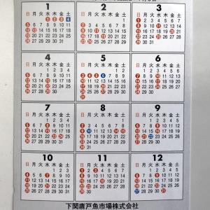 唐戸市場カレンダー‼️