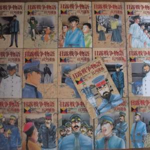 マンガ「日露戦争物語」(作:江川達也 先生・小学館)を 読み返してみました