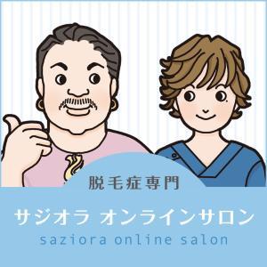 脱毛症専門オンラインサロンの過去記事を発信して行きます!