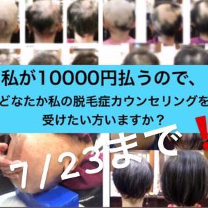 脱毛症専門サロン☆カウンセリングのご感想を公開❗️