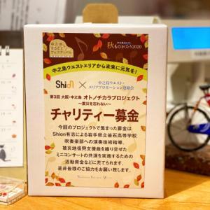大阪・中之島 オトノチカラプロジェクトの募金活動