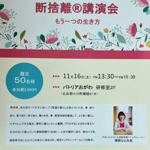 """""""講演会に行ってきた断捨離159日目"""" そしてポチッと!"""
