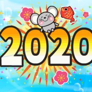 【Amebaおみくじ】2020年の運勢は...