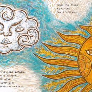 「北風」と「太陽」どっちを採用する? マインドセットしよう。