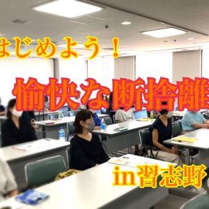 """""""リアル講演会・トップトレーナーみなみちゃん"""""""
