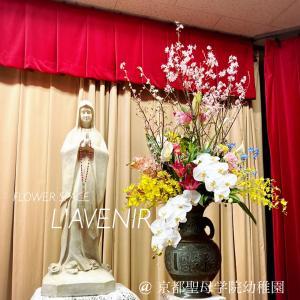 入園式の花@京都聖母学院幼稚園