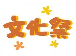 第19回高橋4区連合文化祭
