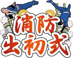 多賀城出初式は式典のみとなりました。