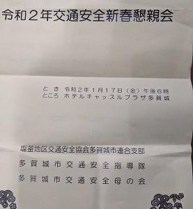 多賀城交通安全新春懇談会