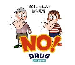 山王小学校で薬物乱用の授業を行いました。