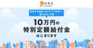 特別定額給付金10万円が本日(6/3)入金されました