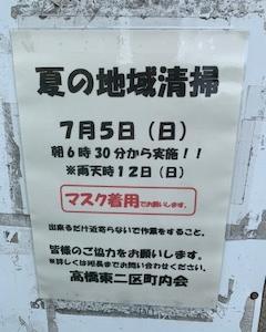 多賀城でコロナ感染患者発生しましたので、地域清掃は中止します