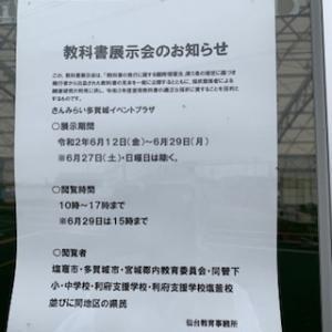 さんみらい多賀城イベントプラザでは小中学校の教科書展示会を行っています。