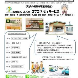 高橋東二区新聞7月号
