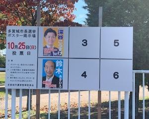 多賀城市長選挙が10月18日(日)告示されました。