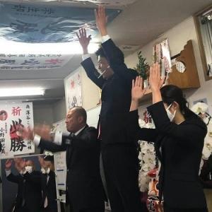多賀城市長選挙深谷こうすけさんが当選!