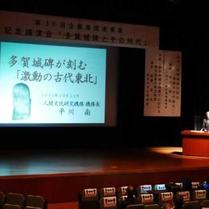 多賀城碑について平川南先生の講話がありました。
