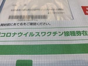 多賀城市からコロナワクチン接種券が届きました