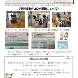 町内会新聞107号(令和3年5月号)