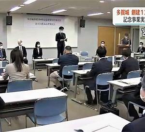 多賀城創建1300年記念事業実行設立総会が発足