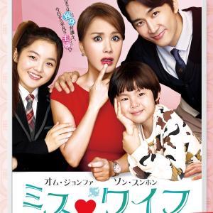 韓国映画「ミス・ワイフ」面白く観ました。