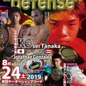 《注目!WBO世界フライ級タイトルマッチ★田中VS.ゴンサレス》8月24日/愛知県/No.977