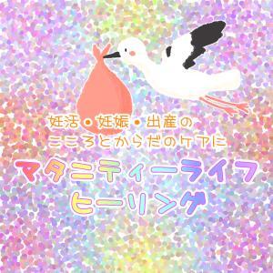 【妊活・妊娠・出産】マタニティーライフヒーリング