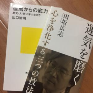 メンタルヘルスチャレンジ12日目
