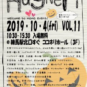 10/4 HugNeri vol.11(ハグネリ)今回もサポーターとして会場を盛り上げます!