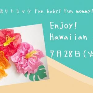 【募集開始!】7/28(火)夏だ!ハワイだ!英語リトミック!☆練馬文化センター