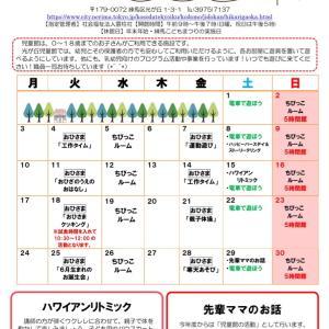 6/15(土)は光が丘児童館でハワイアンリトミックを行ないます☆
