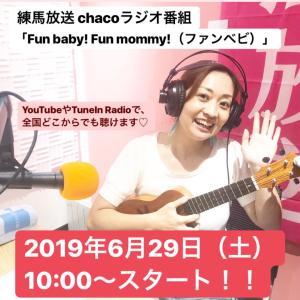 6/29(土)10:00〜スタート!ラジオ番組が始まります!!