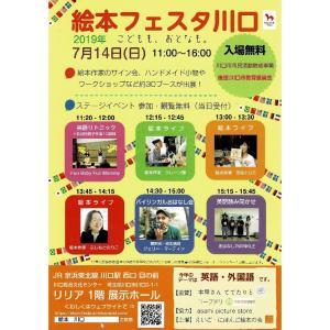 7/14は川口リリアで英語リトミック体験レッスン☆絵本フェスタ
