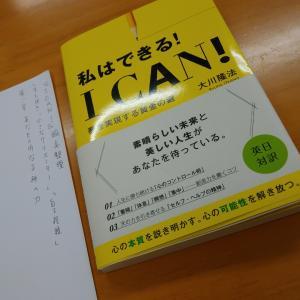 幸福の科学奄美拠点自主学習会 経典『I CAN!』第一章「あなたの内なる神の力」