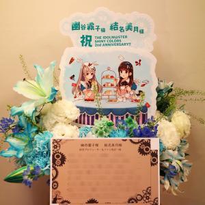 応援花 祝シャニマス2周年記念 霧子&結名さんへのお花