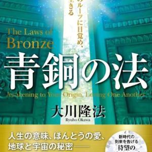 【ここがヘンだよ、幸福の科学 1】 日本語がヘンな大川隆法