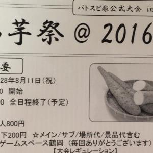 山芋祭@2016夏レギュレーション&募集開始
