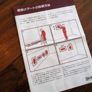 IKEAが指南してくれます。壁をおしゃれに飾るには。