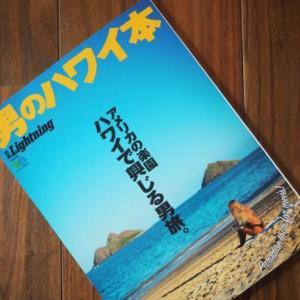 男のハワイ本!ガイドブックとは一味違うハワイを紹介!