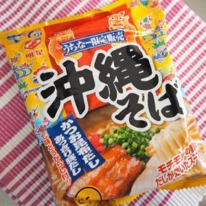 インスタントで楽しむ沖縄の味「沖縄そば」!!