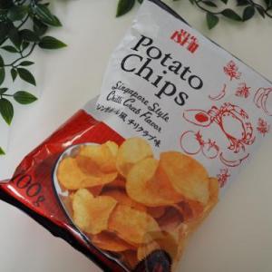 成城石井のポテトチップ!シンガポール風チリクラブ味・・・ってどんな味??
