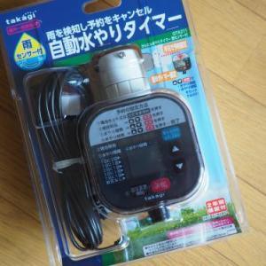 庭リフォームのその後は?(3)自動水やりタイマーとスプリンクラーを設置!!