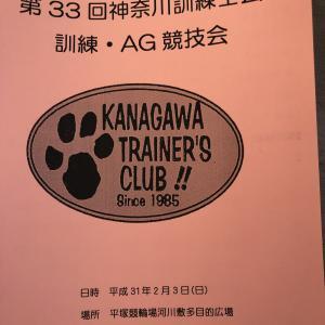 神奈川訓練士会主催・競技会!