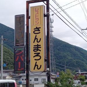 千曲市・さんまろん☆