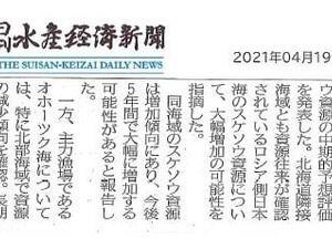 ロシア 日本海スケトウダラ増加予想  2021年04月19日 日刊水産経済新聞